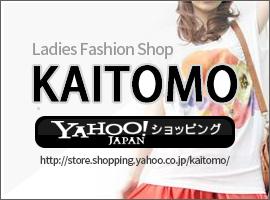 レディスファッションショップ KAITOMO