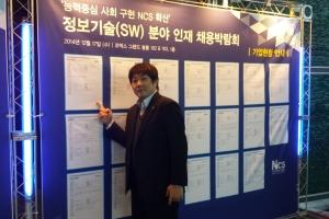 韓国KOEX企業説明会